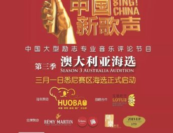 中国新歌声第三季澳大利亚海选悉尼赛区