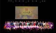 """欢歌迎新春, """"四海同春""""大型歌舞音乐会在悉尼圆满举办"""