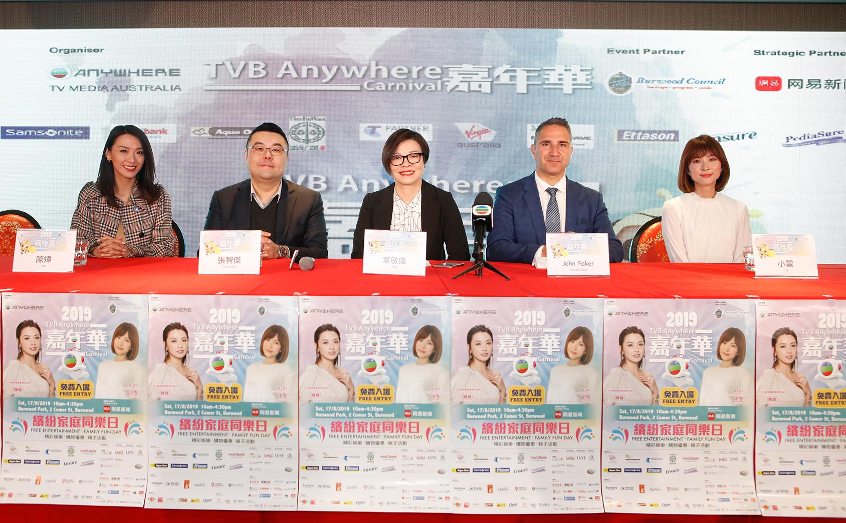 2019 TVB Anywhere嘉年華」盛大開鑼香港TVB紅星陳煒實力歌手小雪