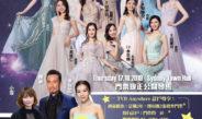 明星嘉賓團助陣「Slaite 2019 澳洲華裔小姐競選總決賽」 TVB紅星與你一起見證華麗新星誕生