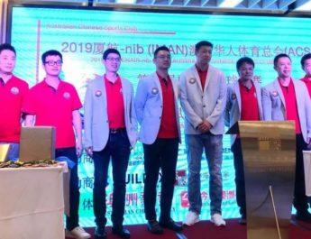 2019厦航-nib (IMAN) ACSC 第五届夏令杯闭幕式暨颁奖典礼