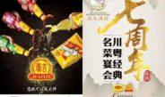 天天渔村七周年庆典|雀巢川粤经典名菜宴会 味觉与视觉享受|味蕾与惊喜碰撞