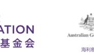 澳洲华人在行动 抢货直捐去疫区