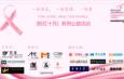 《诗·歌·生活》粉红十月,优雅自信做公益