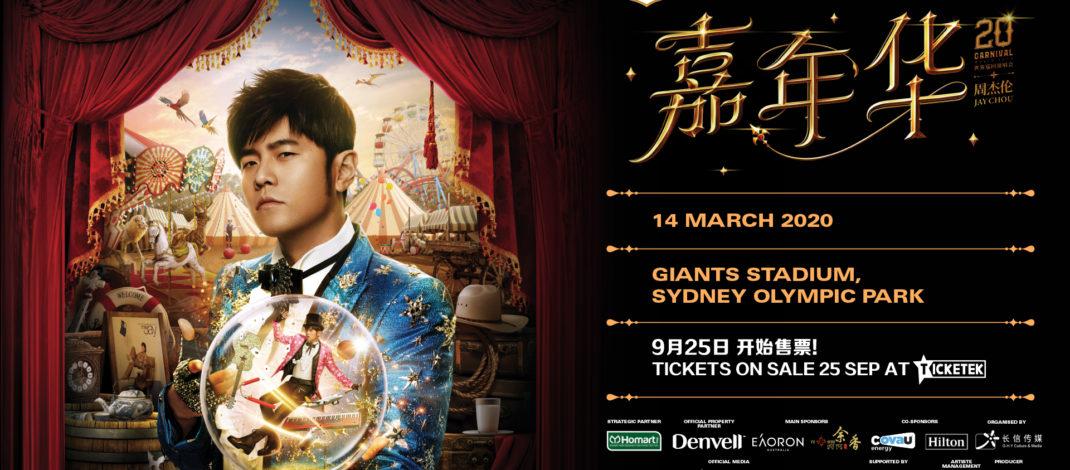 半小时预售票全部售罄! 周杰伦《嘉年华》世界巡回演唱会澳洲站正努力探讨加票方案