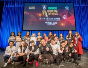 十年坚持,唱响全球华语乐坛《中国好声音》2021澳大利亚海选正式启动