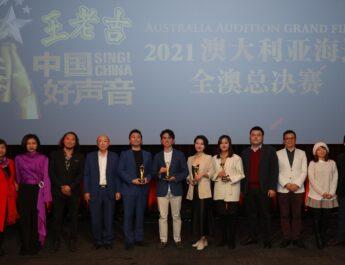 王老吉《中国好声音》2021澳大利亚总决赛,封关后首个全国大型华人小区活动圆满举行