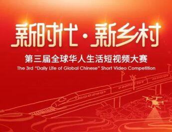 第三届全球华人生活短视频大赛作品征集正式启动